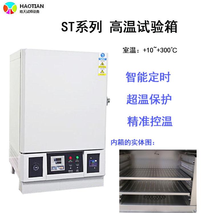 科研檢測高溫老化環境試驗機點檢表 ST-72