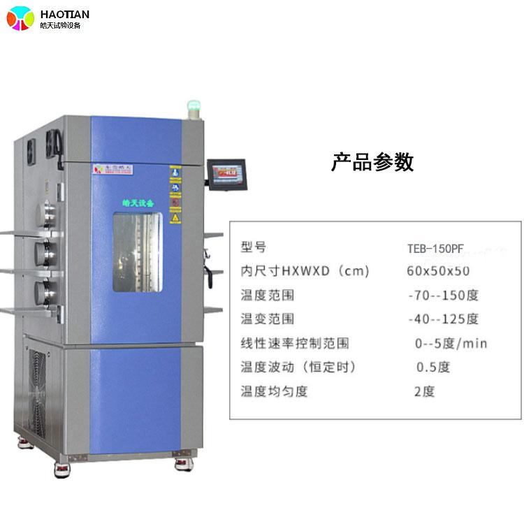 廣東線性快速溫度變化濕熱環境溫變試驗機供應商 TEC-150PF
