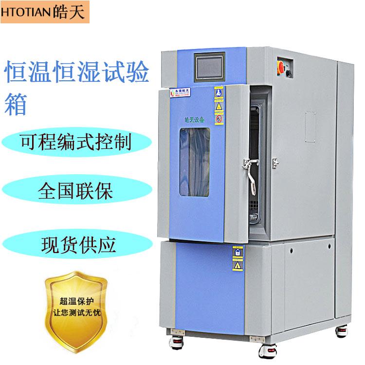 深圳專業定製調溫調濕抗老化環境試驗箱零售批發 SMA-150PF