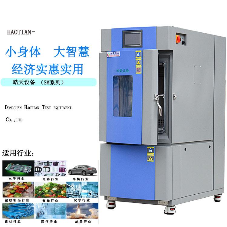 環境溫濕度老化調溫調濕環境試驗箱直銷廠家 SMC-150PF