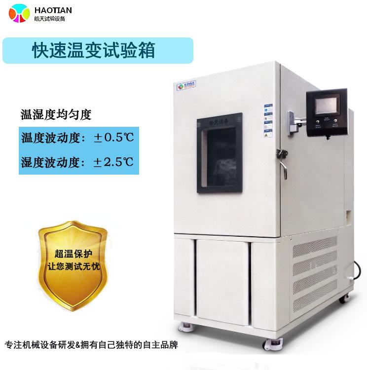 可編程式高低溫快速溫度變化環境溫濕度試驗箱供應商 TEE-150PF