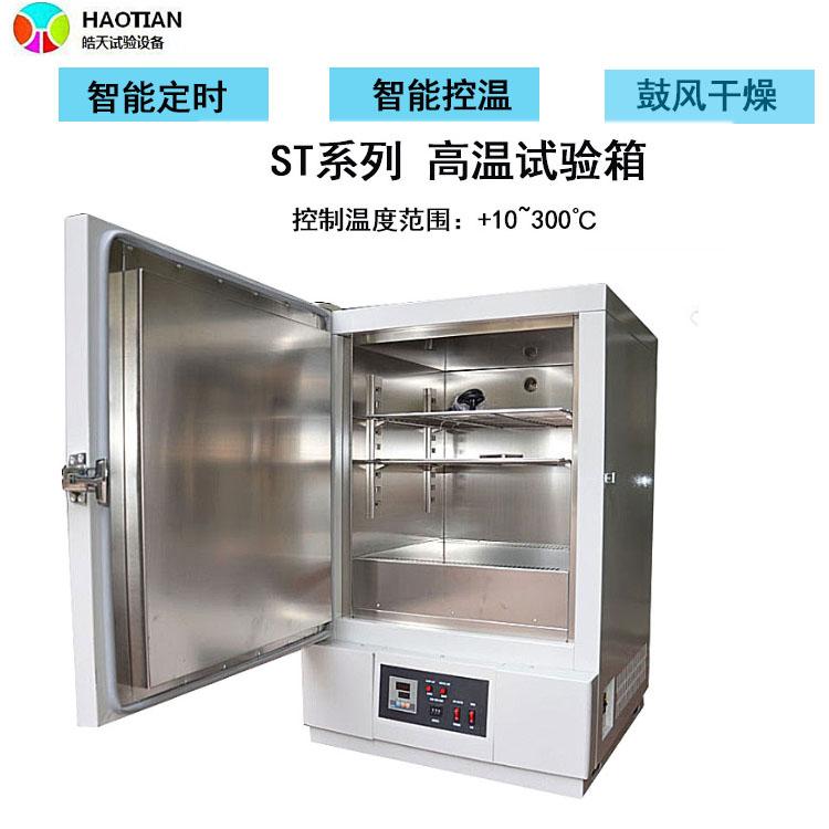 高溫濕熱試驗箱性能反應 ST-72