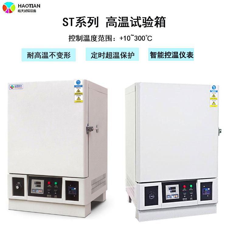 小型可編程式高溫濕熱試驗箱優勢 ST-72