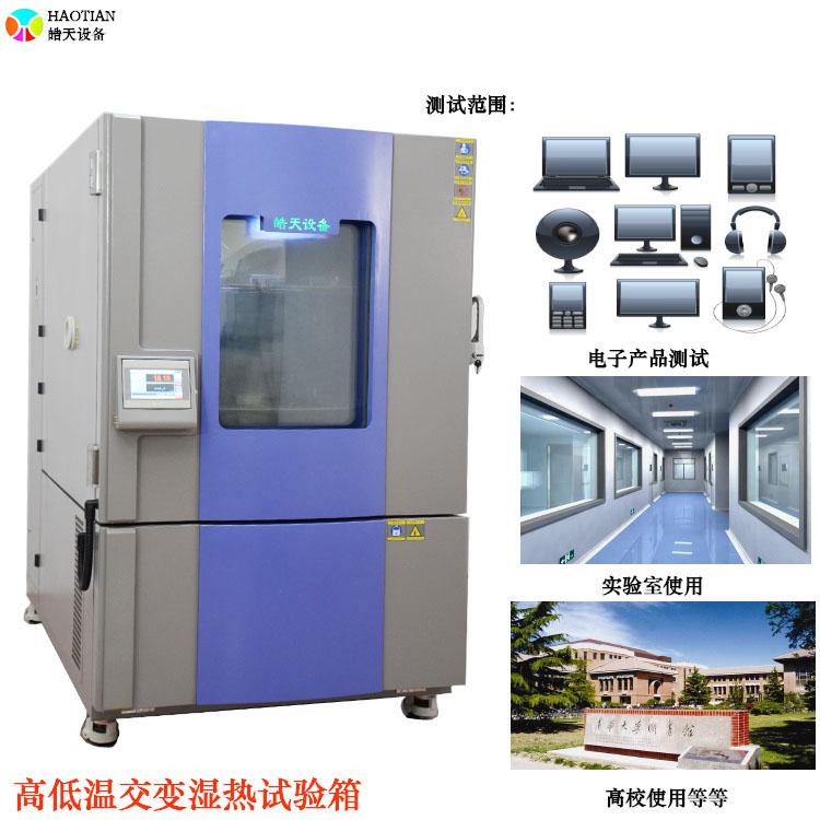 可编程式材料测试高低温交变湿热环境老化试验机直销厂家