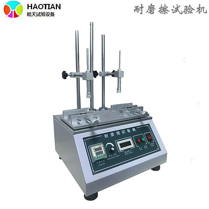 橡皮檢測酒精耐磨擦試驗機供應商 HT-MS-200