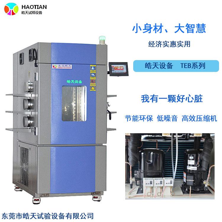可編程式快速溫度變化濕熱試驗機/溫濕度應力篩選試驗箱 TEC-150PF