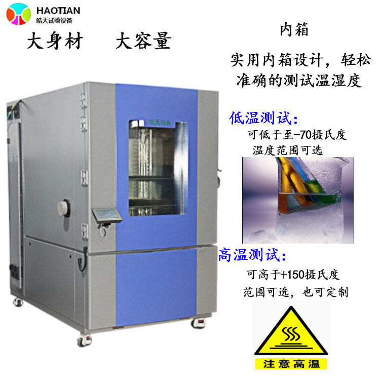 數碼通電測試1000L高低溫試驗箱廠家 THC-1000PF