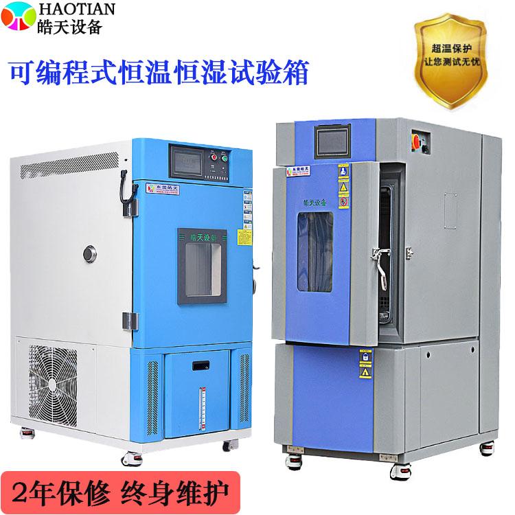 實驗室智能150L立式小型恒溫恒濕試驗機供應商 SME-150PF