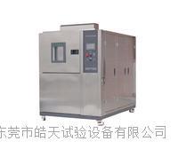 實用型冷熱衝擊爐東莞合欢视屏爆款