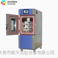 -60℃~150℃东莞合欢视频下载污高低温试验箱
