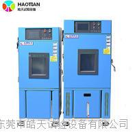 东莞合欢视频在线观看入口标准80L温湿度试验箱供应 SMC-80PF