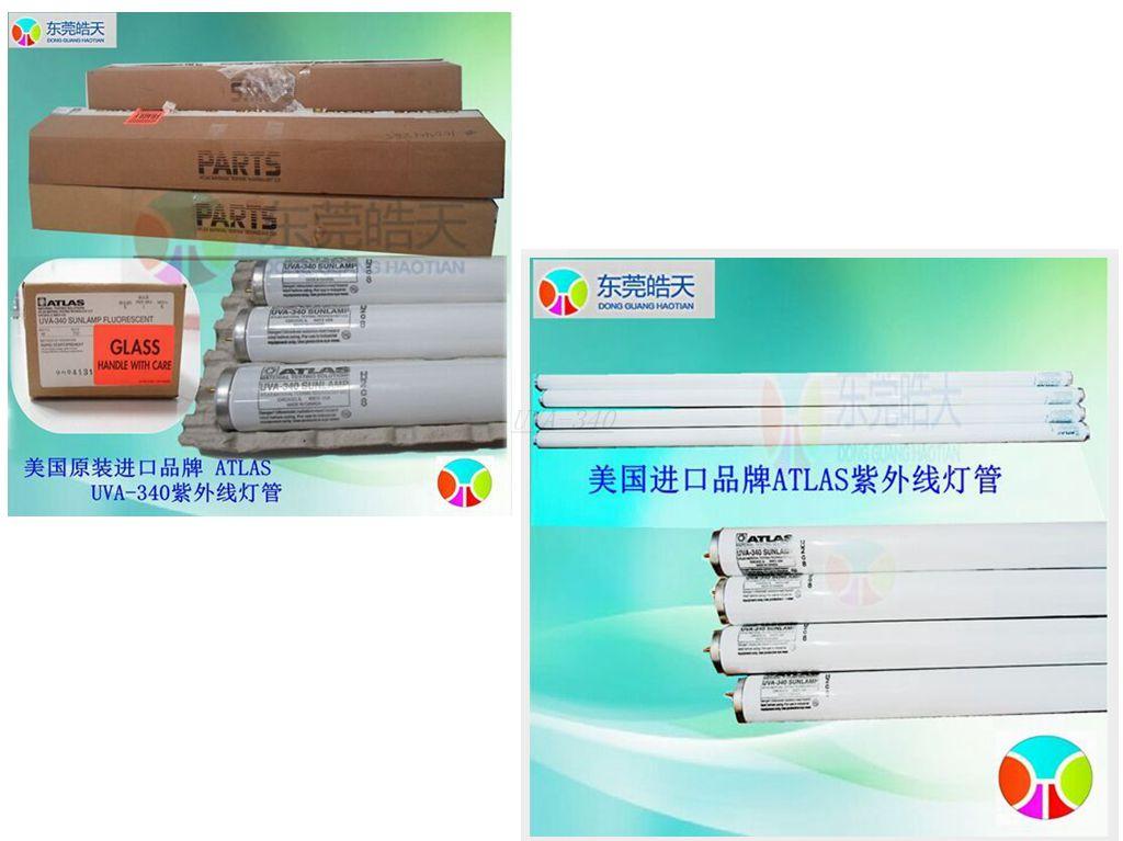 深圳UVB-313燈管
