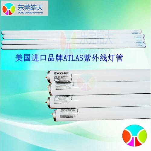 紫外線老化試驗測試UVB-313燈管