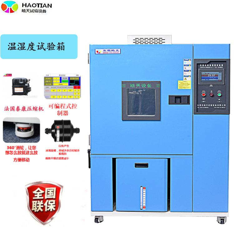 實驗室智能225L高低溫交變濕熱試驗機維修廠家