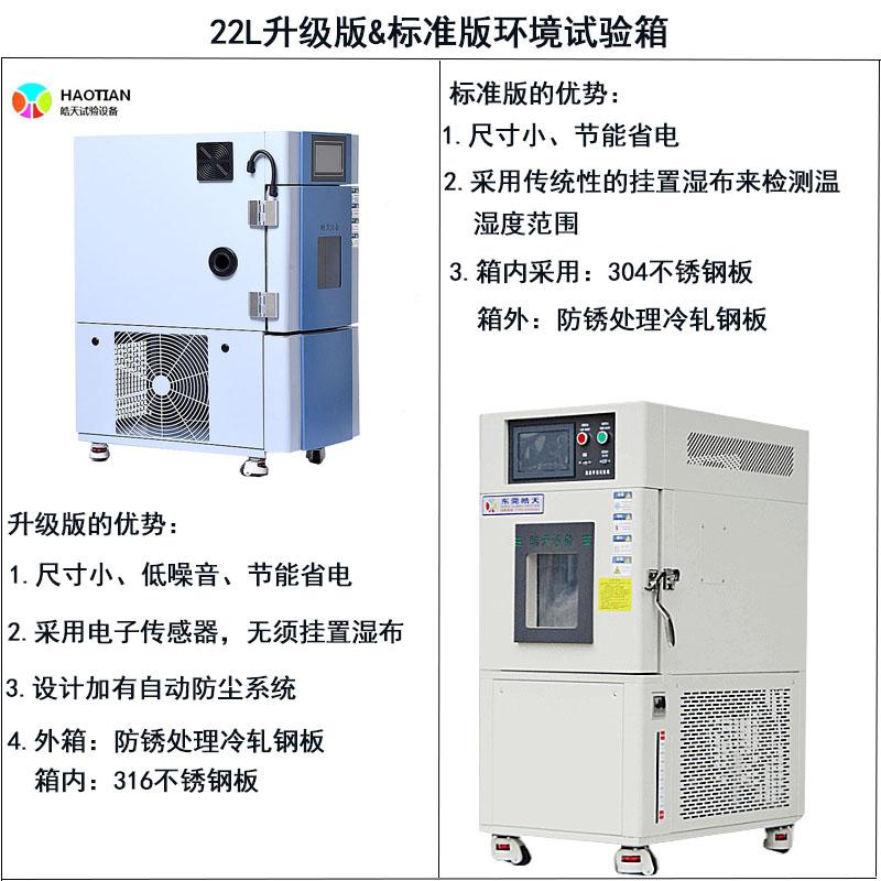 实验室智能小型环境温湿度老化试验机直销厂家