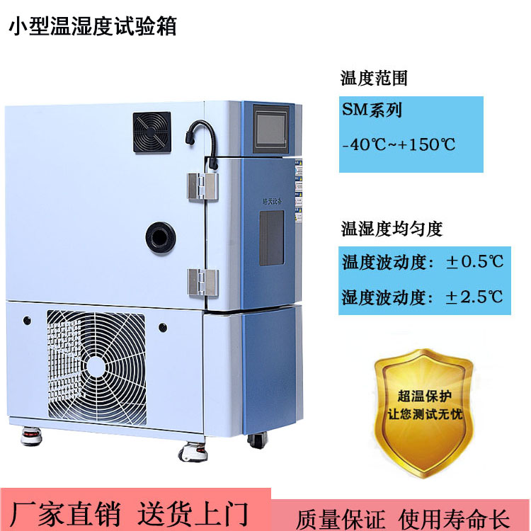 自动调节22L小型温湿度测试环境老化试验机直销厂家