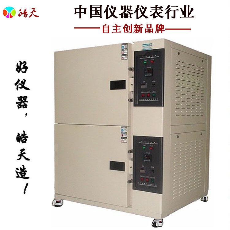 两箱式温湿度环境老化湿热试验箱直销厂家