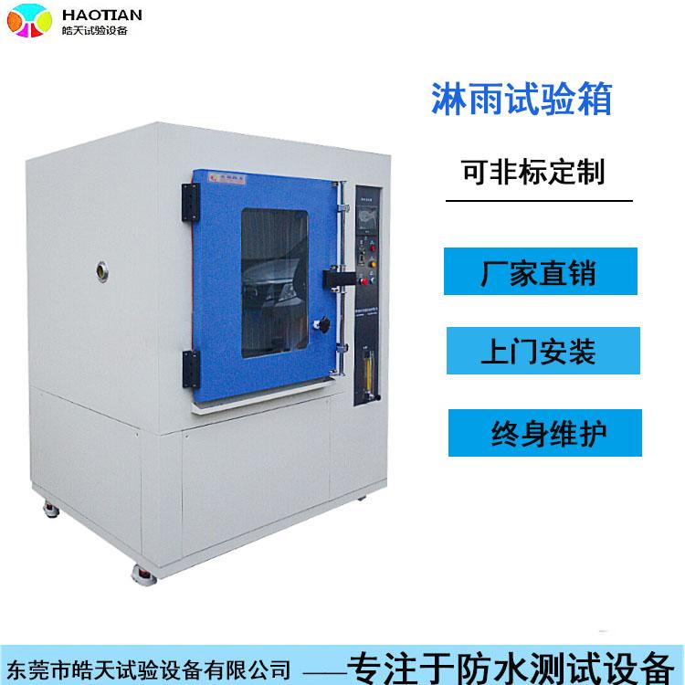 耐水34級淋雨防水試驗箱直銷廠家 HT-IPX34