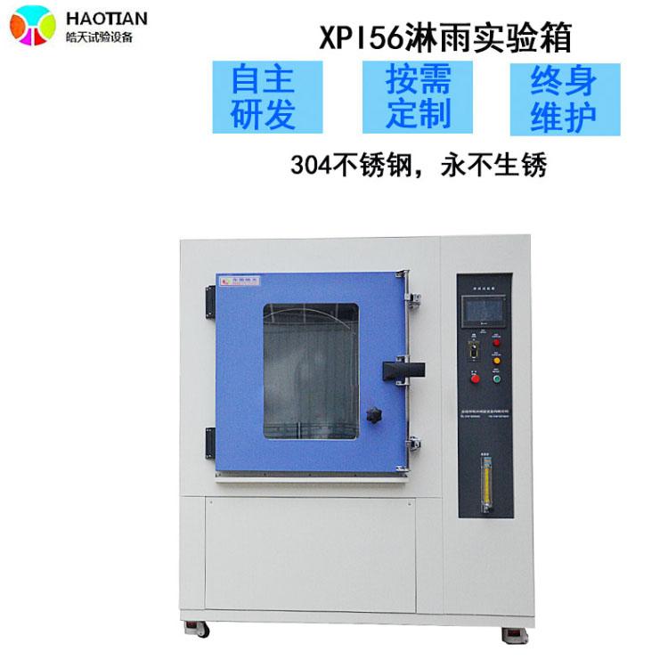 噴淋防水測試環境老化試驗機直銷廠家 HT-IPX34