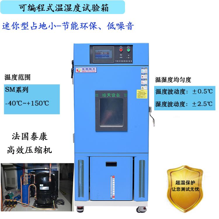 电路板虚焊80L恒温恒湿环境老化试验机直销厂家
