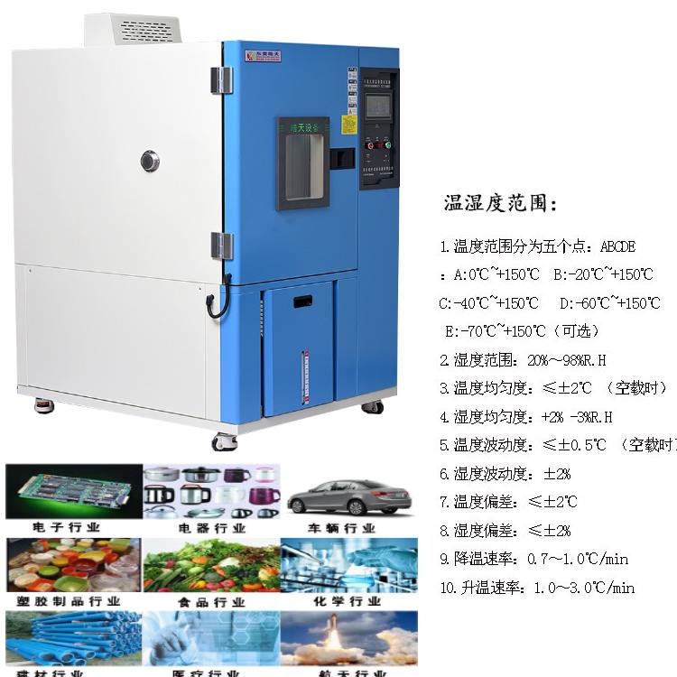 可編程式交變式高低溫濕熱試驗機直銷廠家 THD-225PF