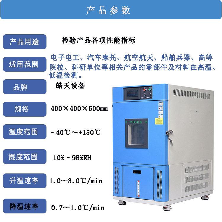 零下-0℃立式小型恒溫恒濕試驗箱參數列表 SMA-80PF