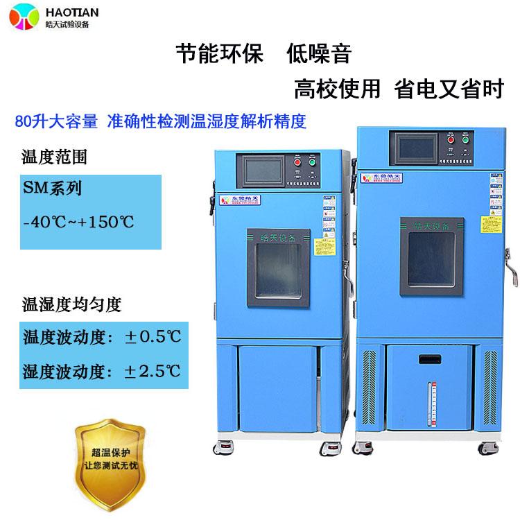 电子锁80L立式小型恒温恒湿环境老化试验箱供应商