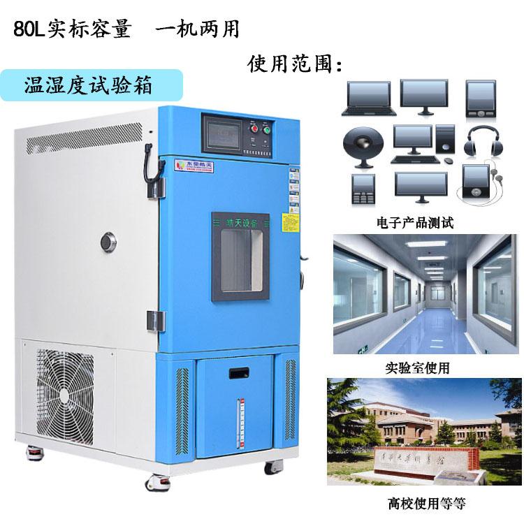 自動調節測試80L立式小型恒溫恒濕環境老化濕熱試驗機直銷廠家 SMD-80PF