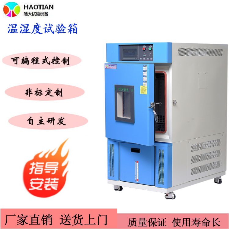 可靠性立式80L小型恒溫恒濕環境老化試驗機維修廠家 SME-80PF