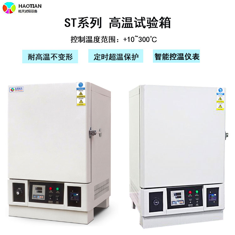 可非標定製高溫環境老化試驗箱直銷廠家 ST-72