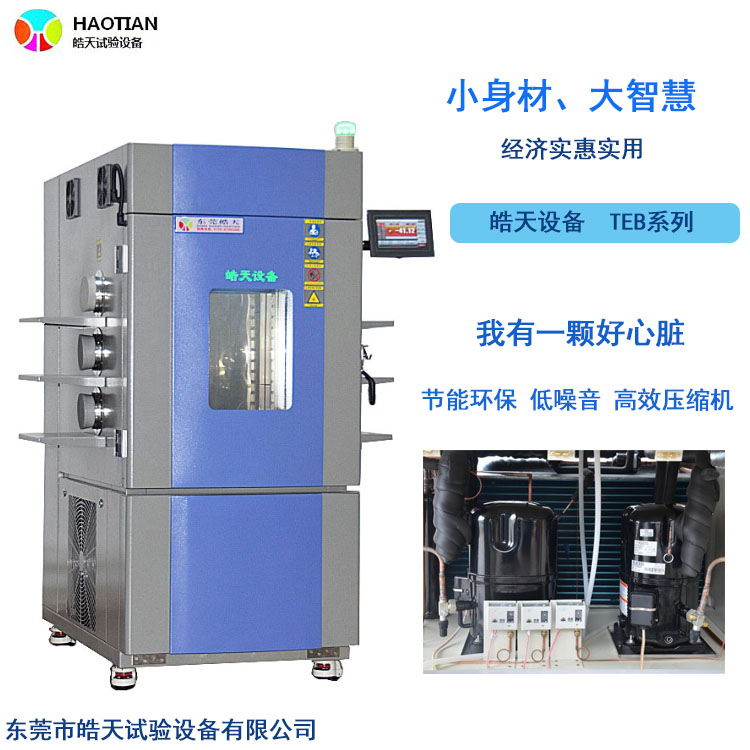 質量穩定性快速溫度變化濕熱環境老化試驗箱直銷廠家