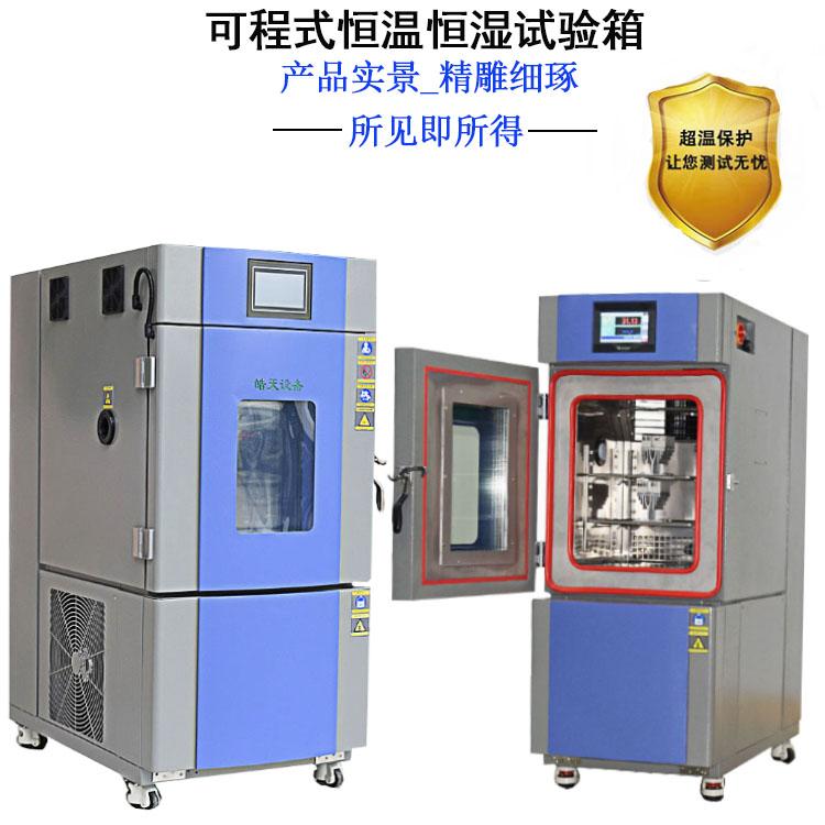 可程式恒溫恒濕試驗箱|調溫調濕檢測機專業生產廠家直銷