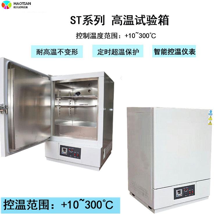 恒定溫度測試高溫試驗箱直銷廠家 ST-72