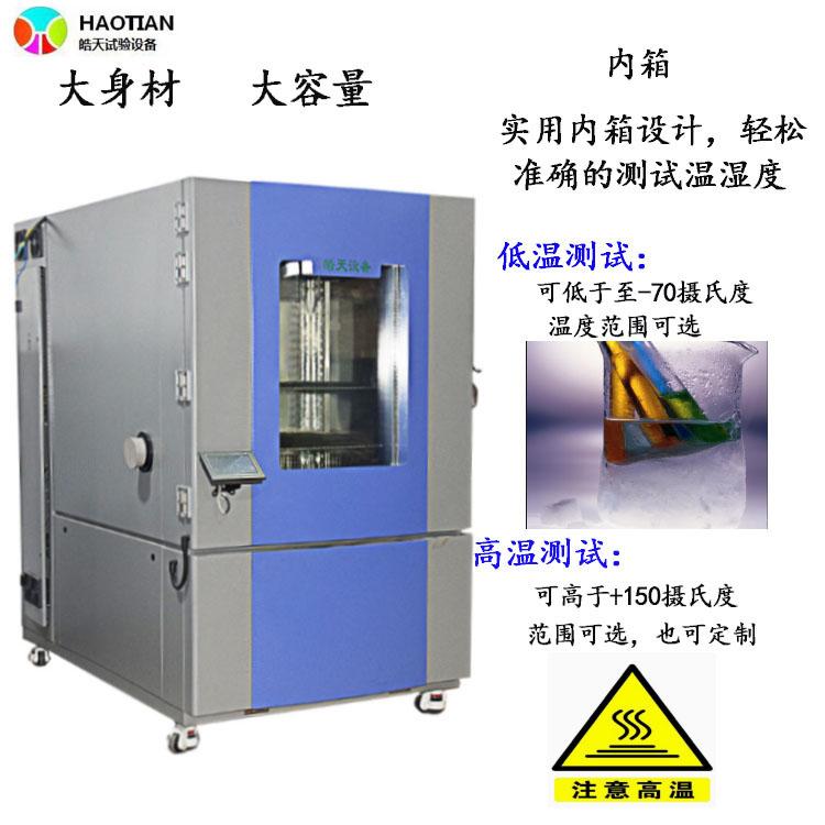 合欢视屏高低溫交變濕熱環境老化濕熱試驗機支持第三方計量工作 THA-1000PF