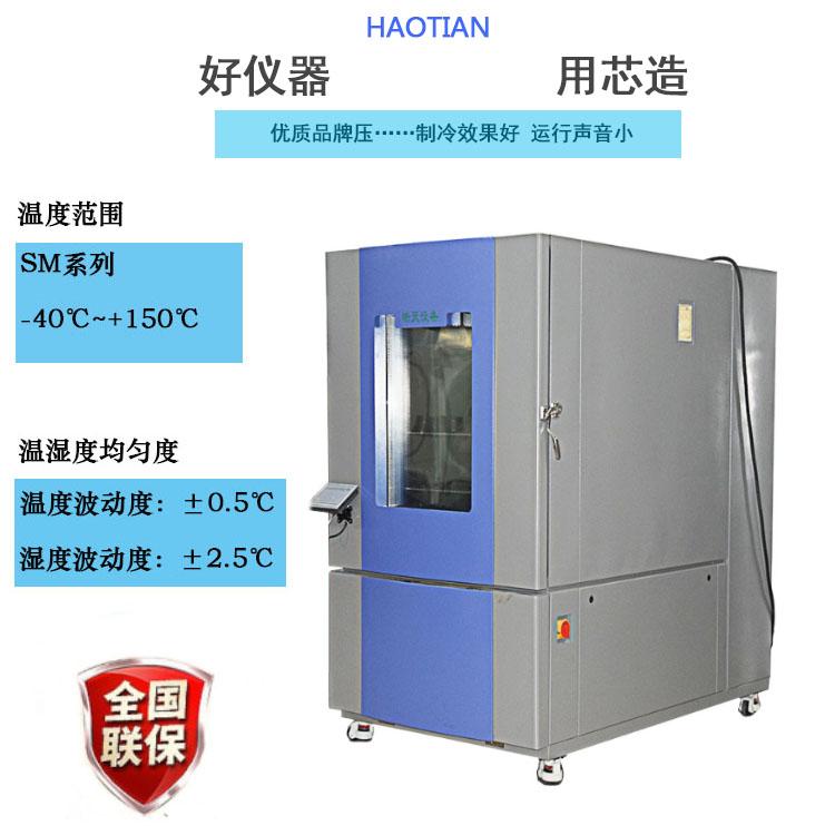 線材元器件高低溫交變濕熱環境老化試驗機直銷廠家 THC-1000PF