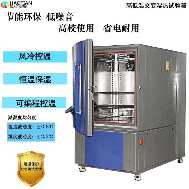 立式高低溫交變濕熱環境老化試驗機供應商 THE-1000PF