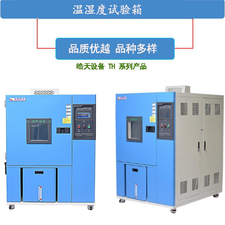 可程式溫濕度高低溫交變環境老化試驗機