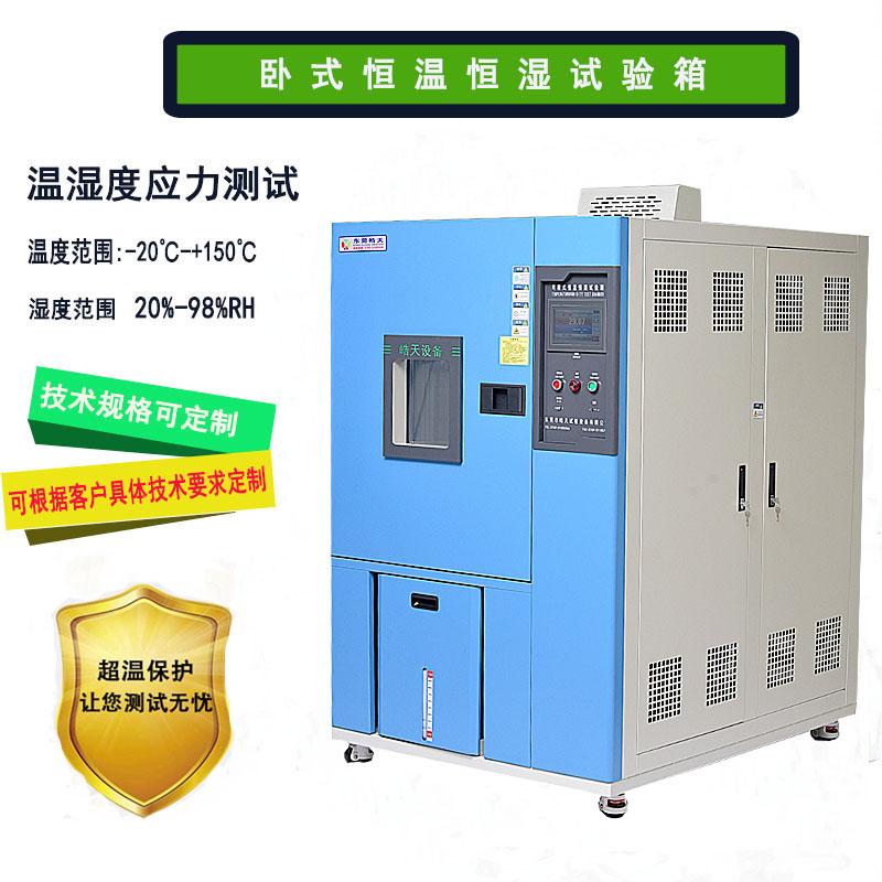 臥式可編程式高低溫交變濕熱環境老化檢測機品牌 THD-1000PF