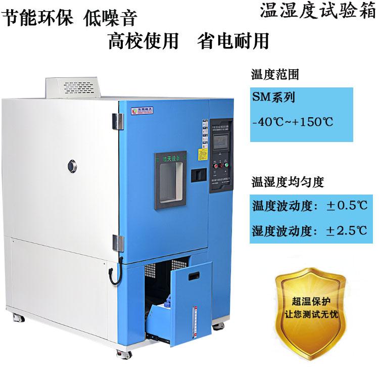 臥式225L高低溫交變濕熱溫濕度環境老化試驗箱直銷廠家 THE-1000PF