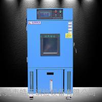 標準型交變濕熱試驗箱合欢视频下载污現貨直銷