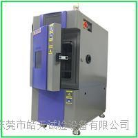 合欢视屏SME-63PF可程控恒溫恒濕試驗箱