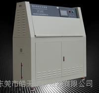 輻照與冷凝老化試驗箱廠家直銷