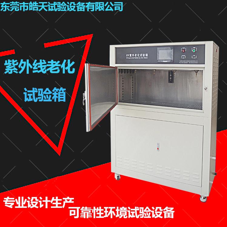 樹脂檢測紫外線老化耐黃試驗箱 HT-UV2