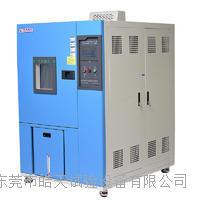 臥式225L可編程式恒溫恒濕試驗箱 SMA-225PF
