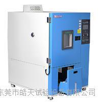 臥式恒溫恒濕儀器檢測試驗箱 SMD-225PF