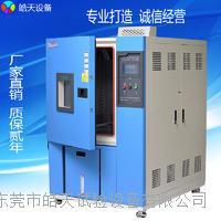 合欢视屏臥式恒溫恒濕試驗箱 SME-225PF