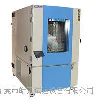高等院校專用大型交變濕熱試驗箱  SMA-1000PF