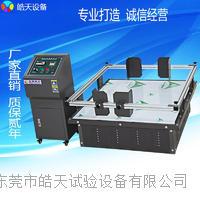 家具測試模擬運輸振動台廠家 HT-100NM