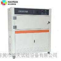 印刷包裝測試紫外線老化試驗箱 HT-UV2