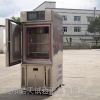 厂家直销可程式恒温恒湿试验箱 SMC-80PF